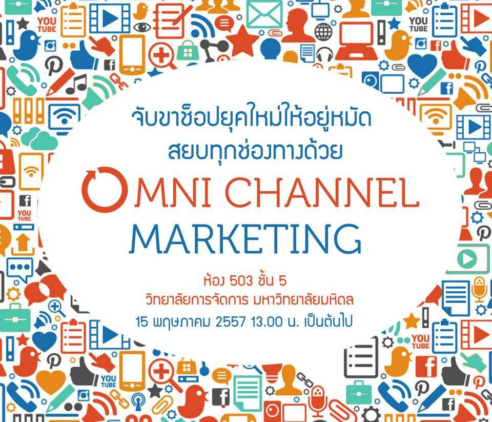 omni-channel-marketing-seminar-poster