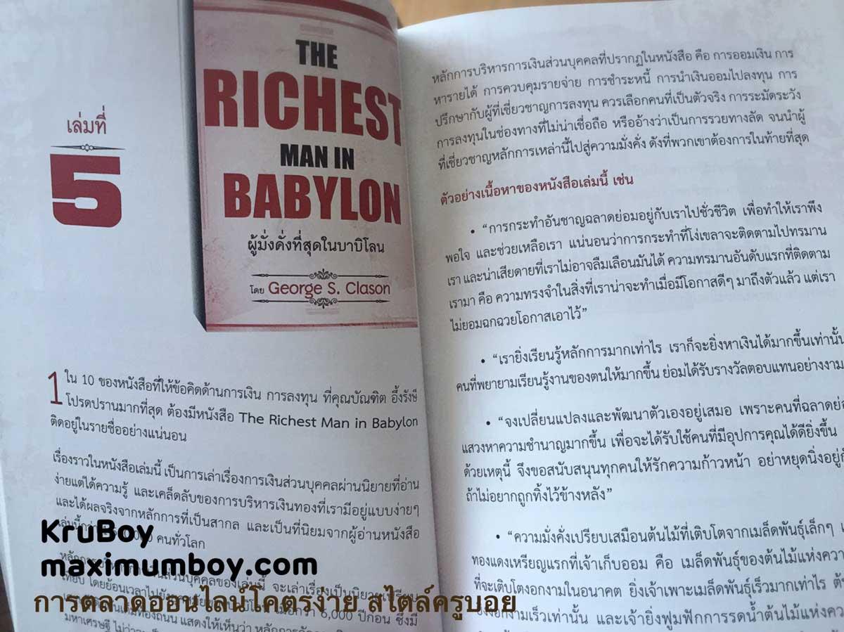 100 เล่มเปลี่ยนโลก บัณฑิต อึ้งรังษี