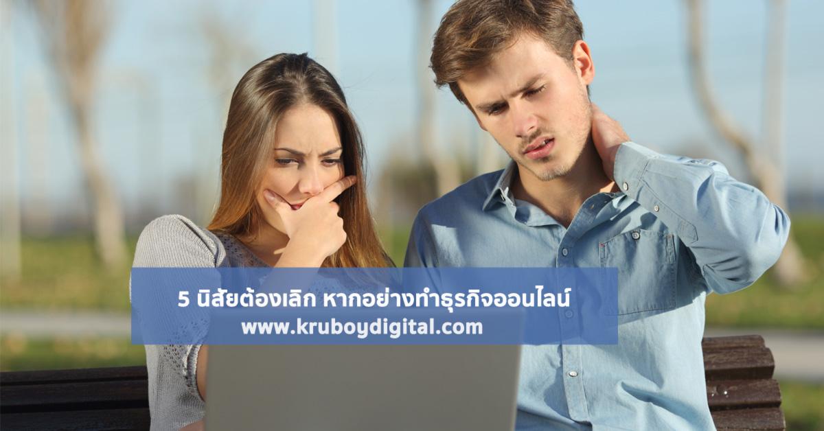 5 นิสัยต้องเลิก หากอย่างทำธุรกิจออนไลน์
