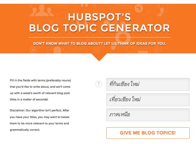 Blog Generator โดย Hubspot