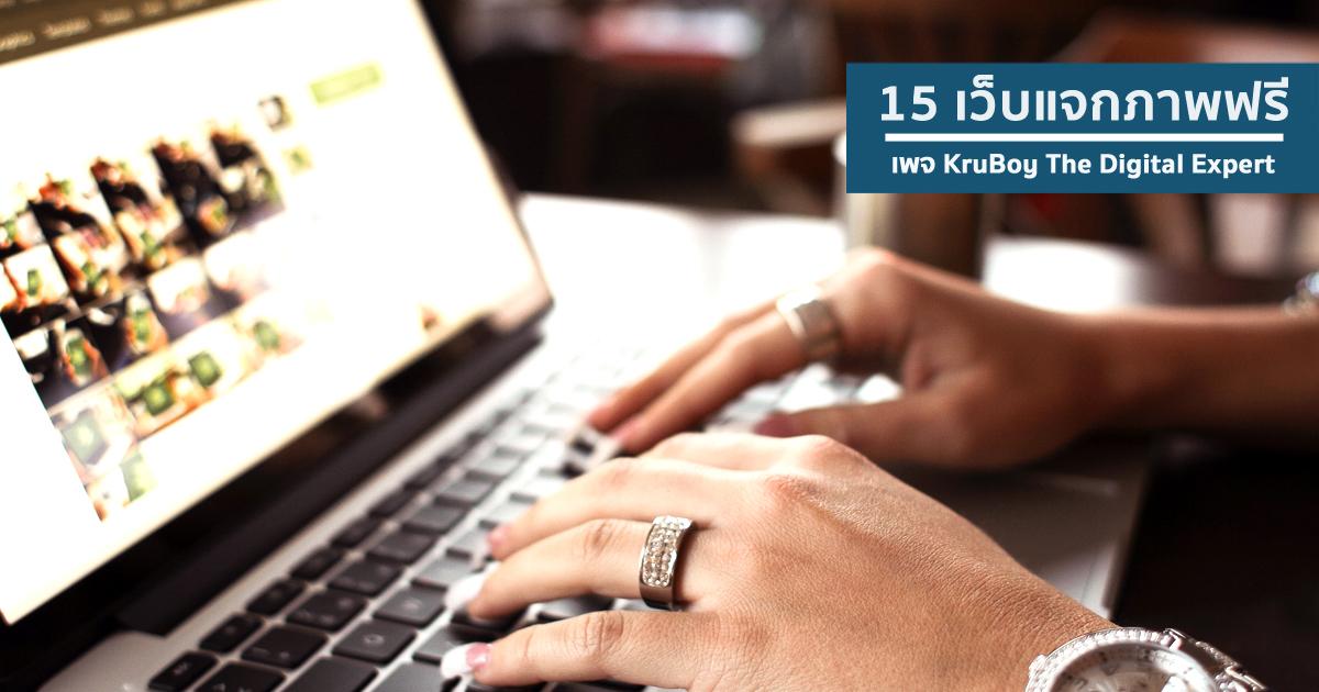 แจกฟรีภาพ จาก 15 เว็บไซต์
