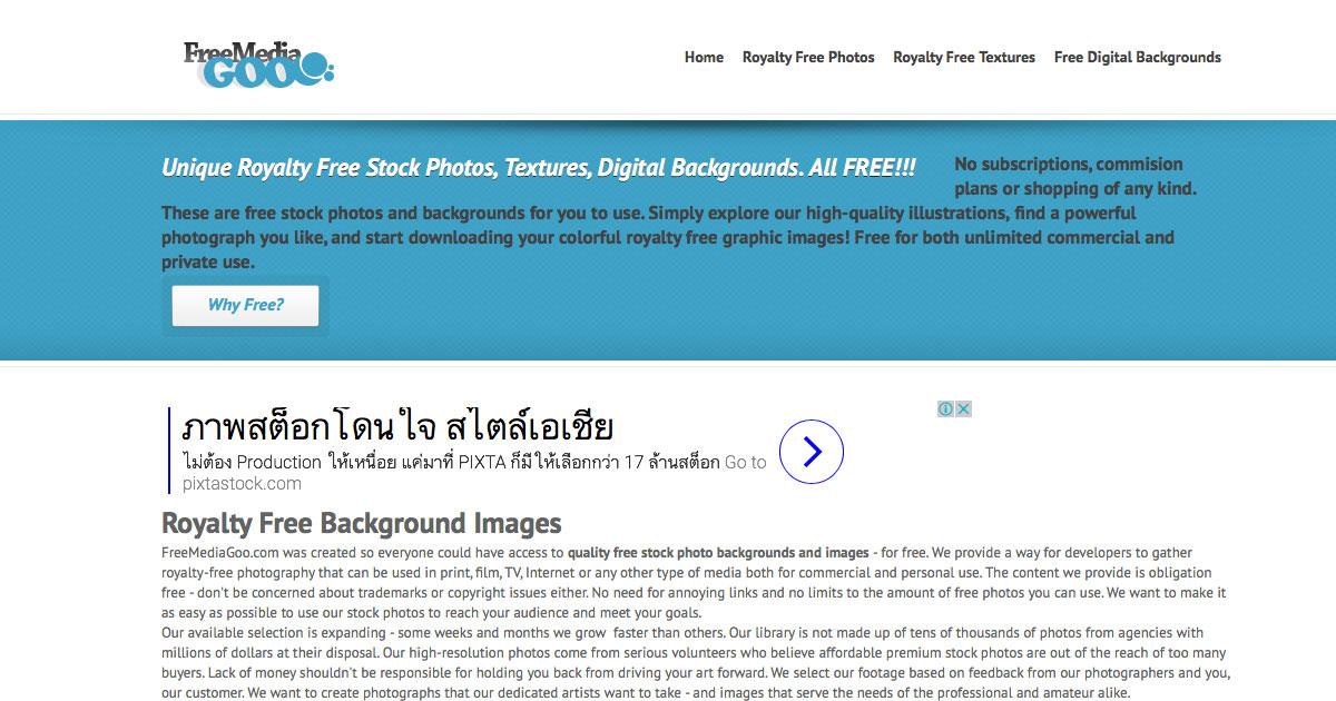 แจกภาพฟรี freemediagoo