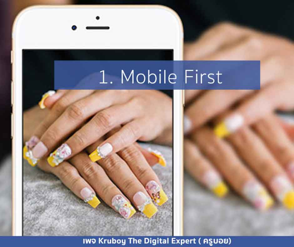 Mobile First โพสต์รูปใน Facebook