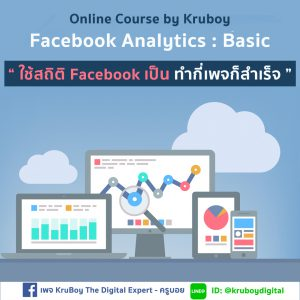 fb-stat-course-rich 1