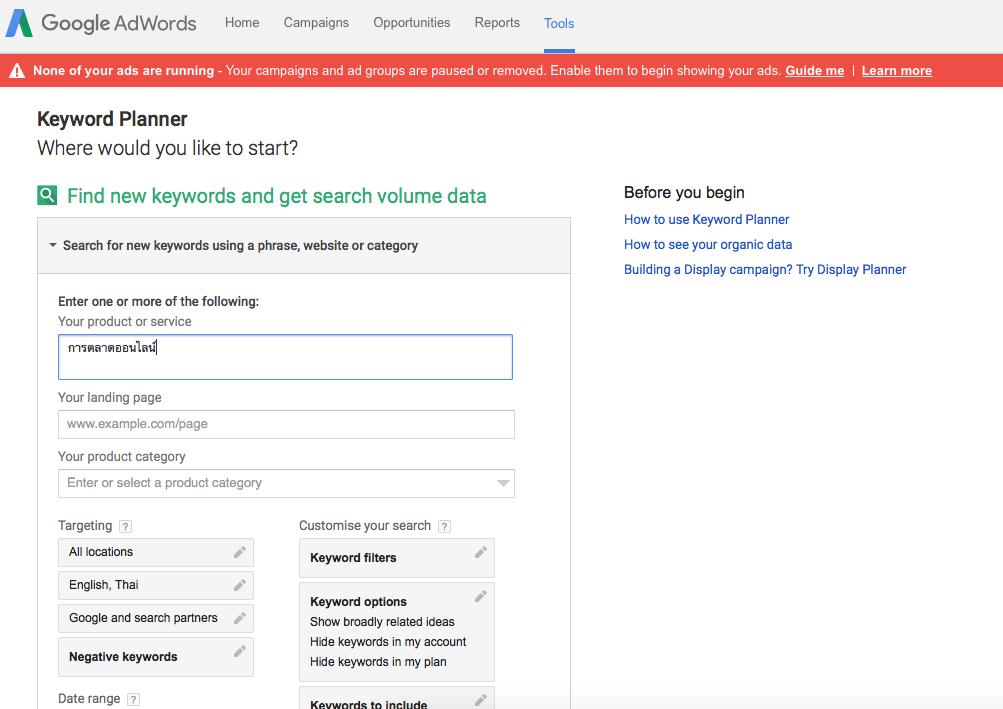 SEO google keyword planner