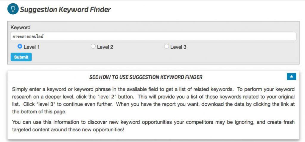 หา keyword ทำ SEO & Adwords ด้วย 5 เครื่องมือฟรีๆ 8
