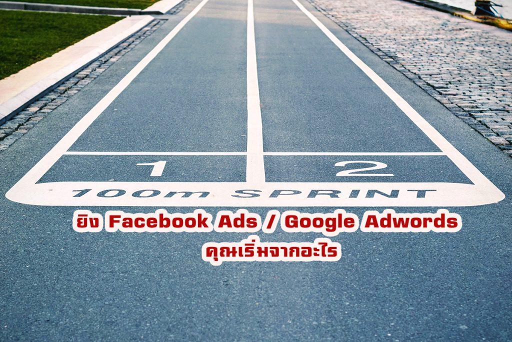 ยิง Facebook Ads หรือ Google Adwords คุณเริ่มจากอะไร 2