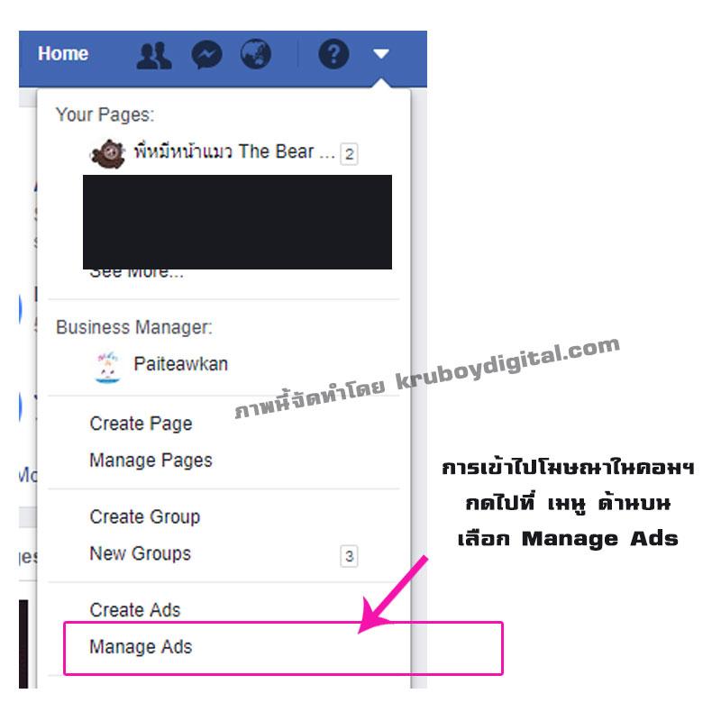 Facebook Ads Manager ตัวจัดการโฆษณา
