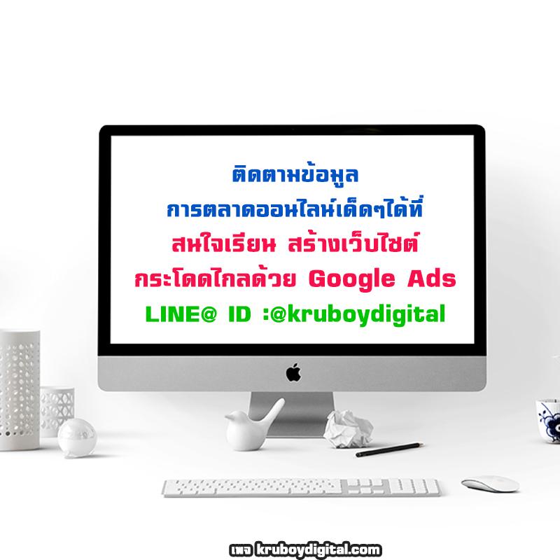 5เหตุผลที่คุณต้องลง โฆษณาด้วย Google Ads (ชื่อเดิม Google Adwords) 7