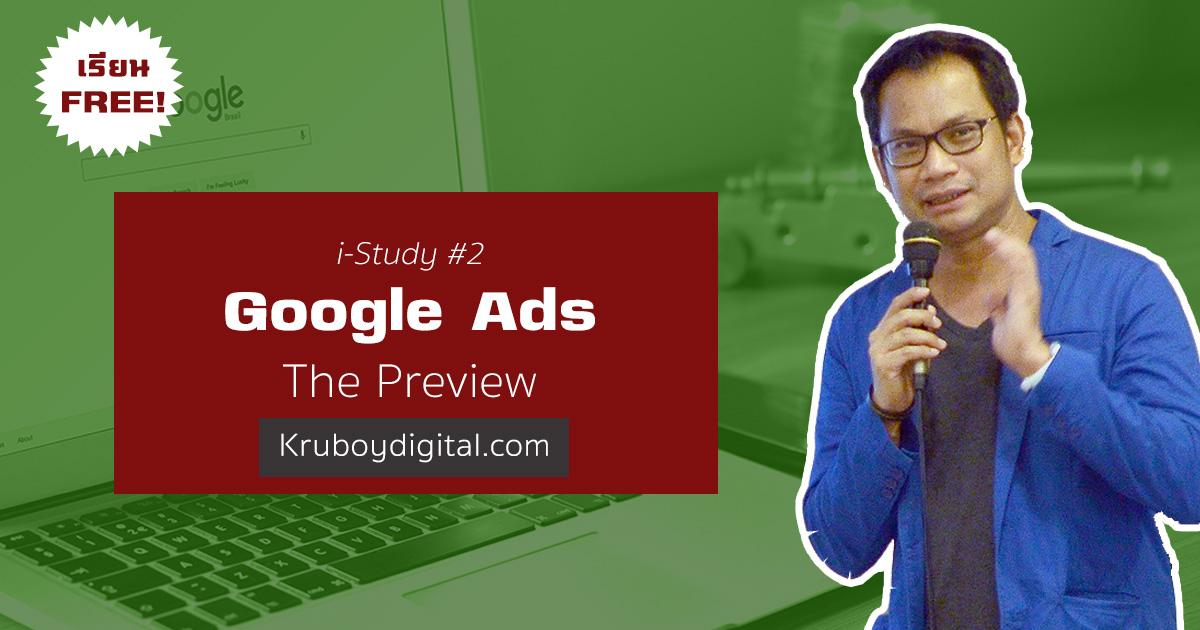 Google Ads Kruboy เรียนฟรี