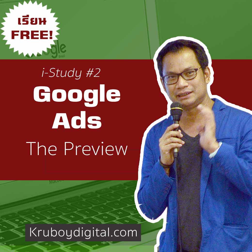 เรียนออนไลน์ ฟรี - iStudy 2 : Google Ads , The Preview 1
