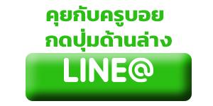 Line@ id : @kruboydigital