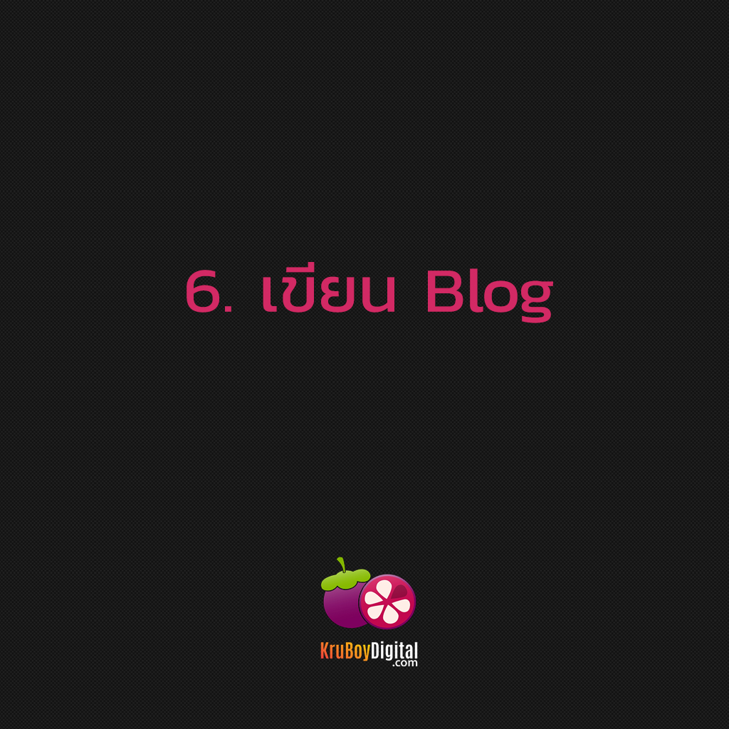 งานเสริมที่ 6. เขียน Blog ลงโฆษณาใน Blog