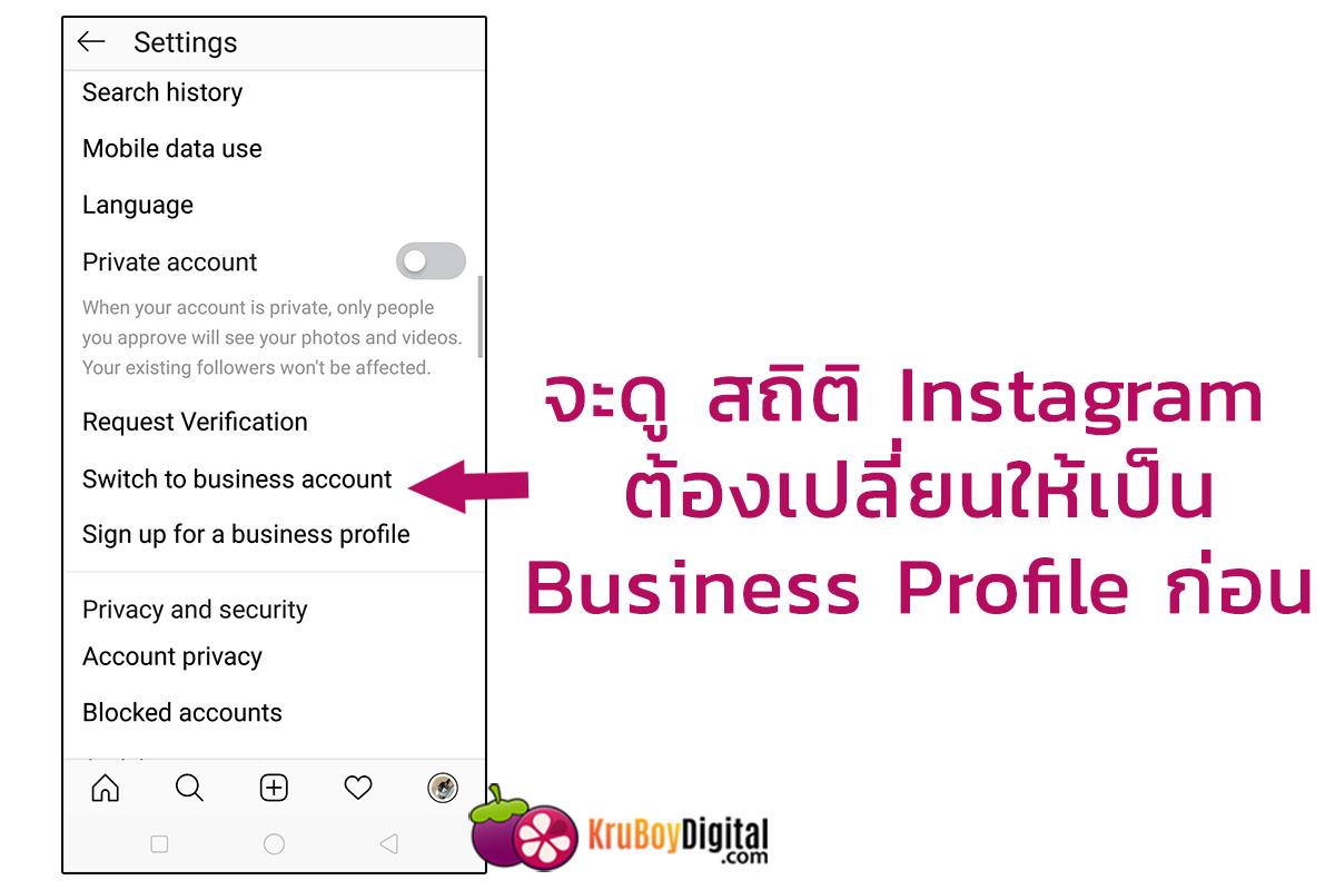 Business Profile โปรไฟล์ธุรกิจ Instagram