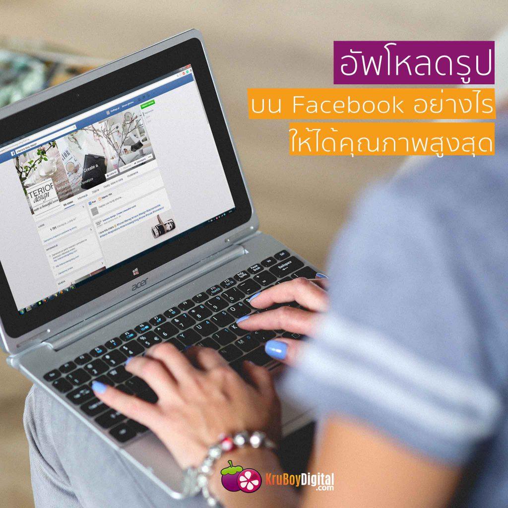 อัพโหลดรูป บน Facebook อย่างไร ให้ได้คุณภาพสูงสุด