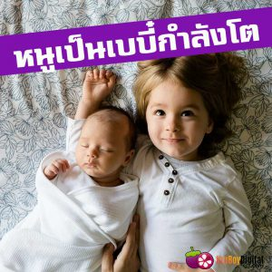 baby-result 1
