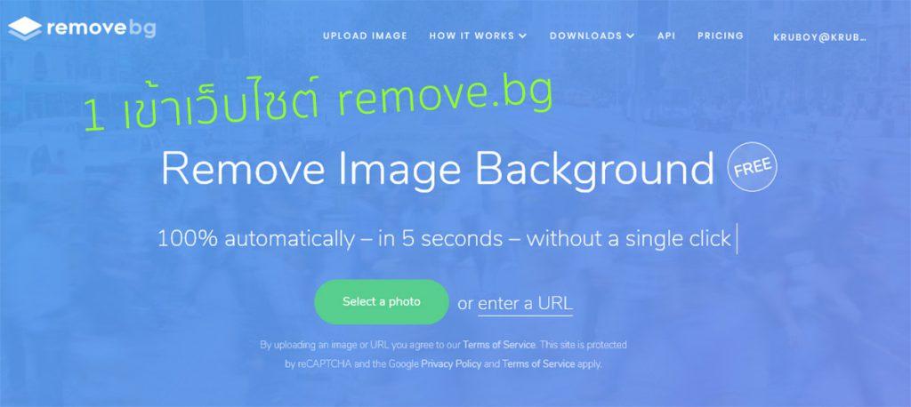 เข้าเว็บ remove.bg เพื่อลบพื้นหลัง