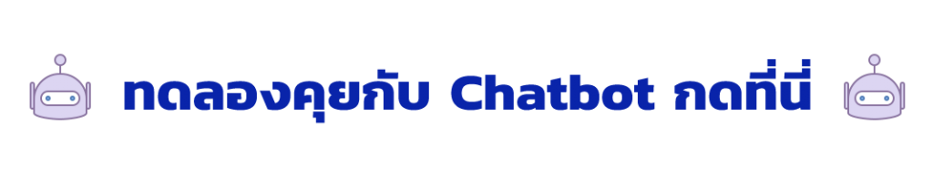 Chatbot Marketing 101  (โครงการ Digital Fastlane) 1