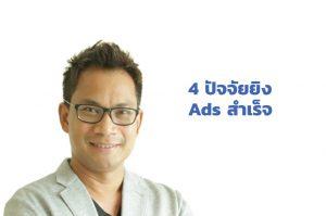 ยิง Facebook Ads ยิงแอด