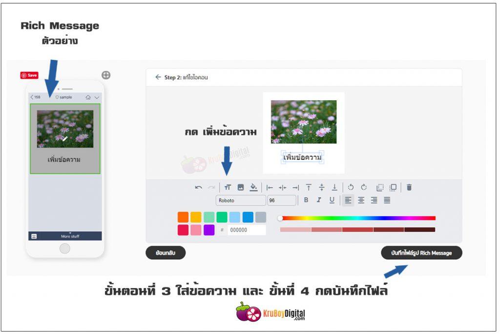 สอนสร้าง Rich Message ง่ายๆ สำหรับ Line@ แบบไม่ต้องพึ่ง Photoshop 3