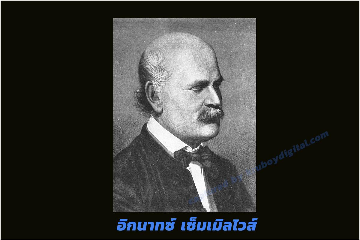 Ignaz Semmelweis อิกนาตส์ ฟือเลิป เซ็มเมิลไวส์