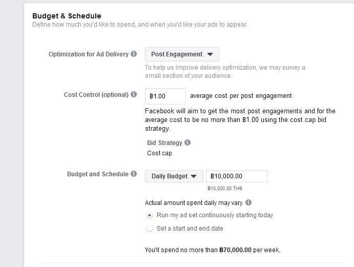 ตั้งค่า งบประมาณ Facebook Ads Budget