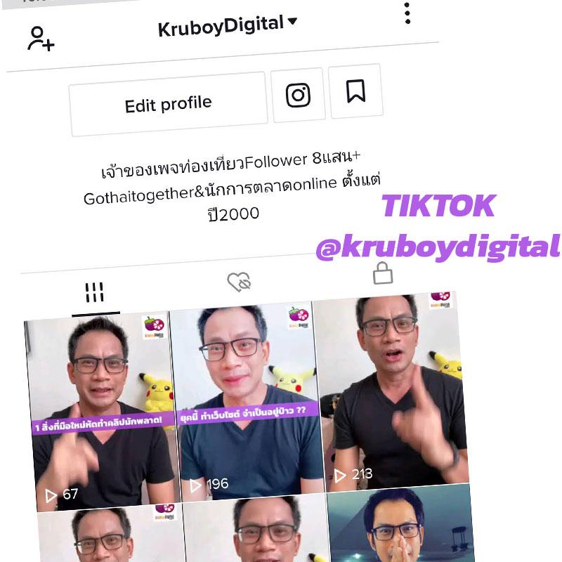 TIKTOK Kruboydigital