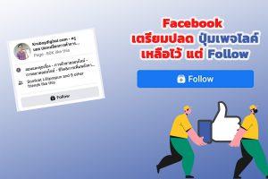 Facebook เตรียมปลดปุ่มกดไลค์เพจ เหลือไว้แต่ปุ่ม Follow